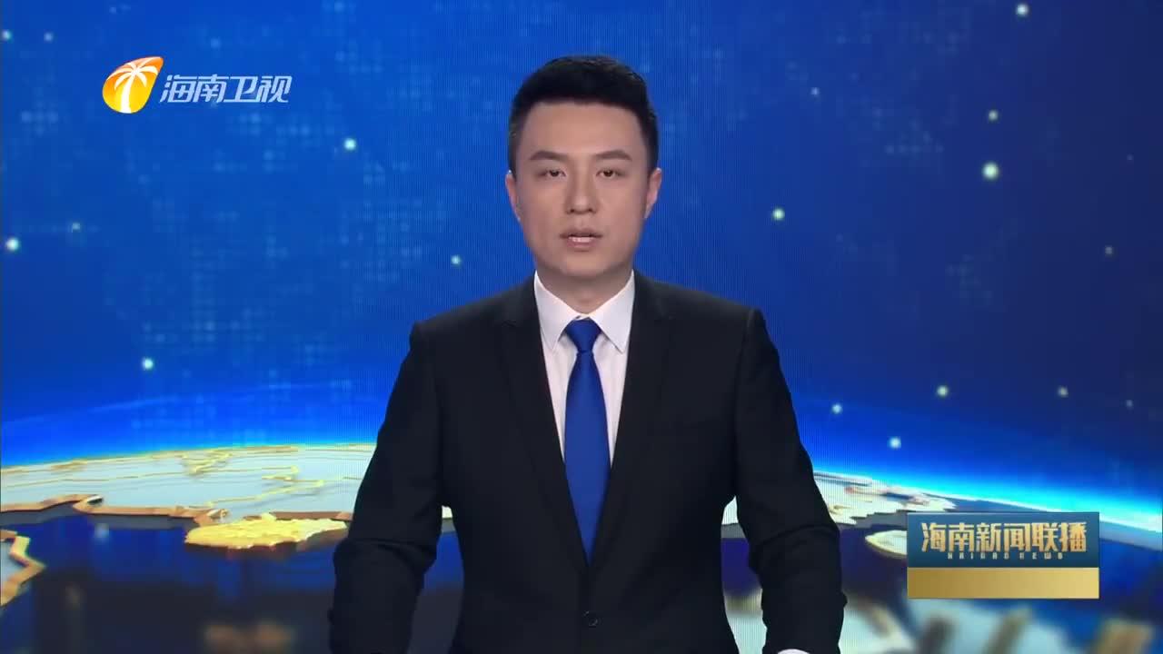 《海南新闻联播》2021年01月19日                      推荐阅读内容推荐