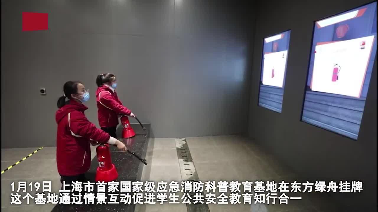 视频 | 国家级应急消防科普教育基地挂牌 实训自救互救技能