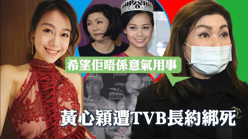 黄心颖被TVB约见谈复出,可免责解约不赔钱,择日结清工资