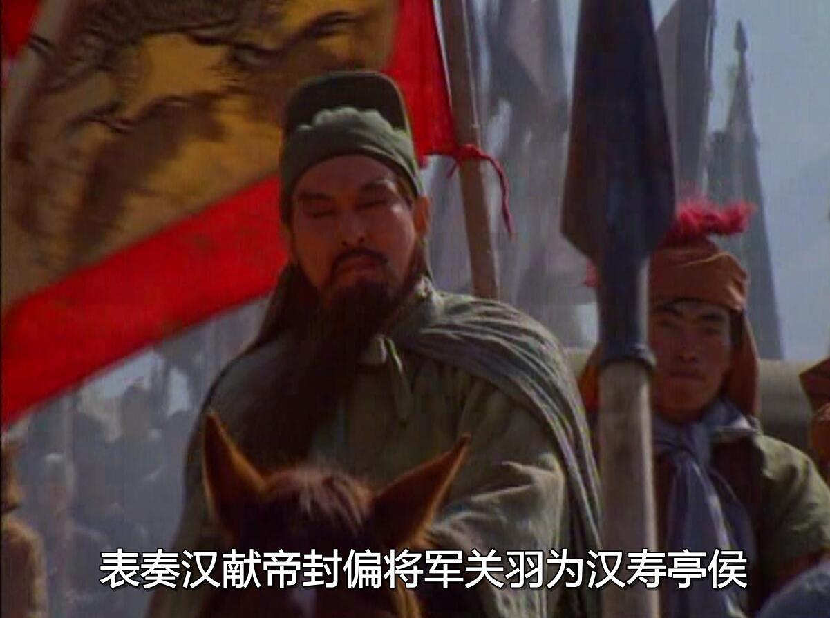 在斩颜良和诛文丑的主将之中,曹操为什么只给关羽封侯?