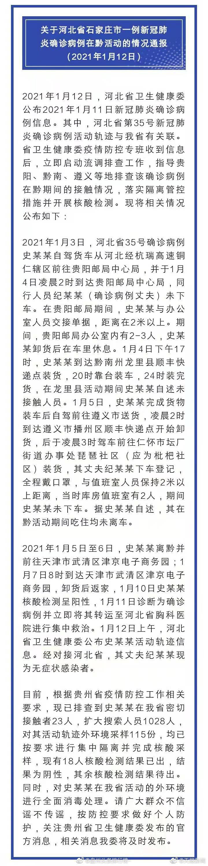 贵州茅台再度澄清河北确诊病例未到过茅台酒厂