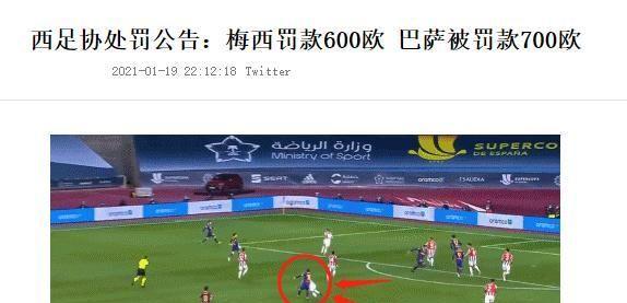 梅西被禁赛2场+罚款600欧元,巴萨官方决定提出上诉