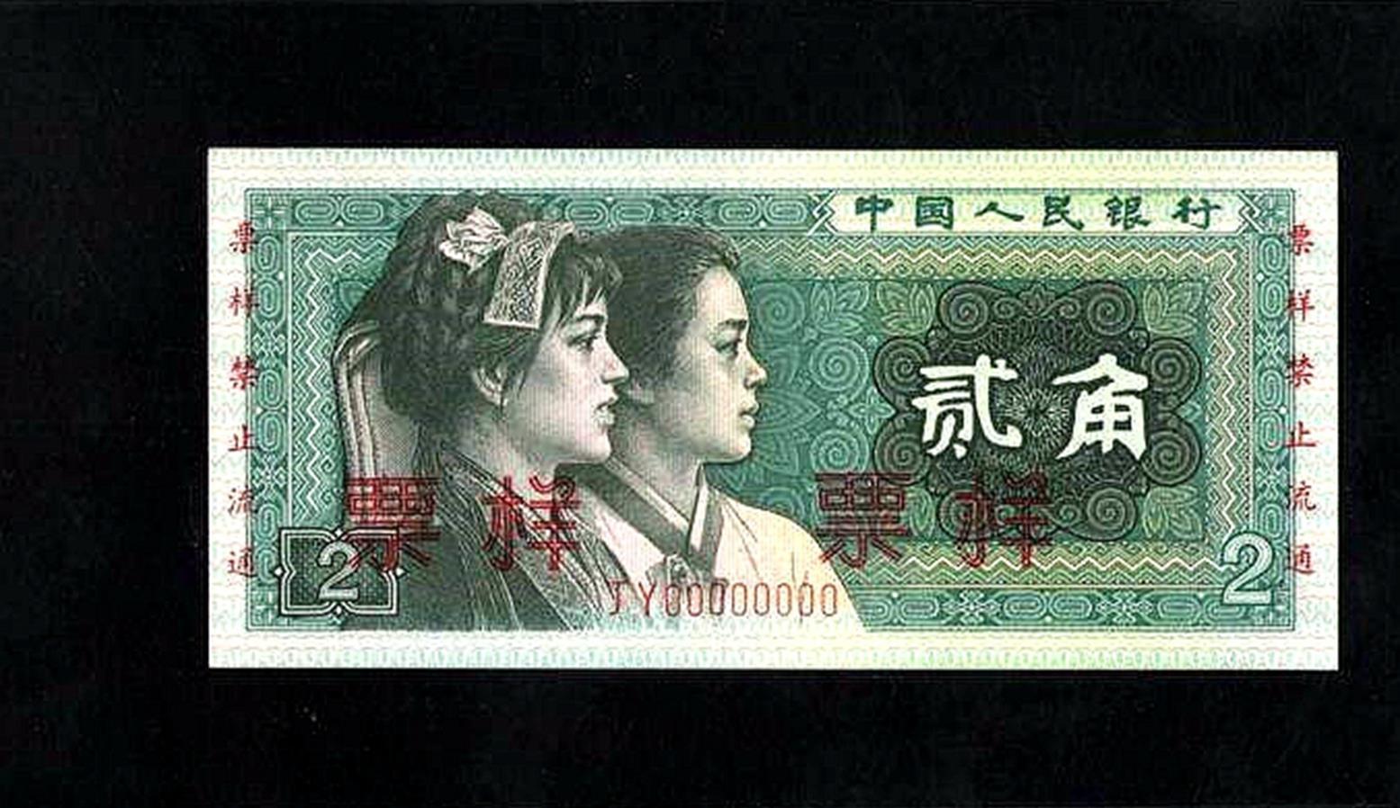 5角纸币,这个年份翻了40000倍,或许你家就有!