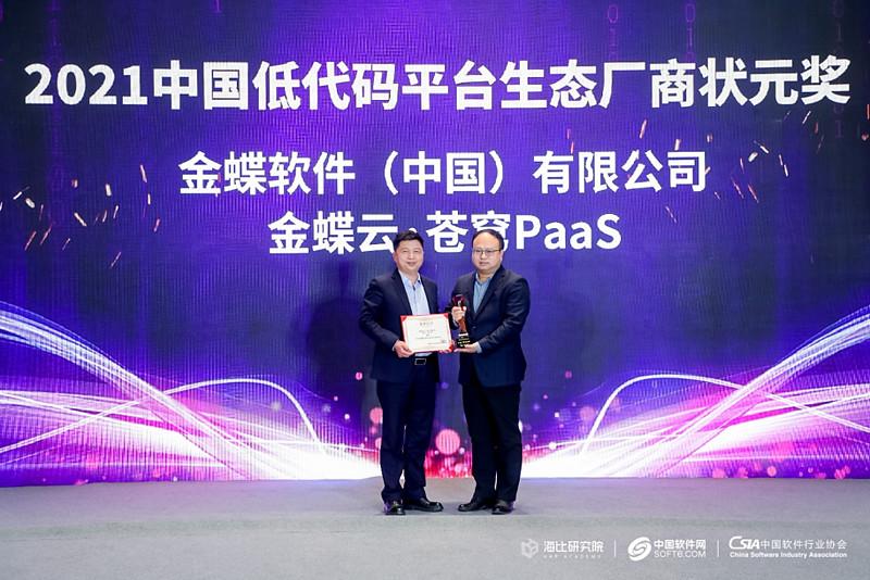 金蝶云·苍穹PaaS荣获「低代码平台生态厂商状元奖」