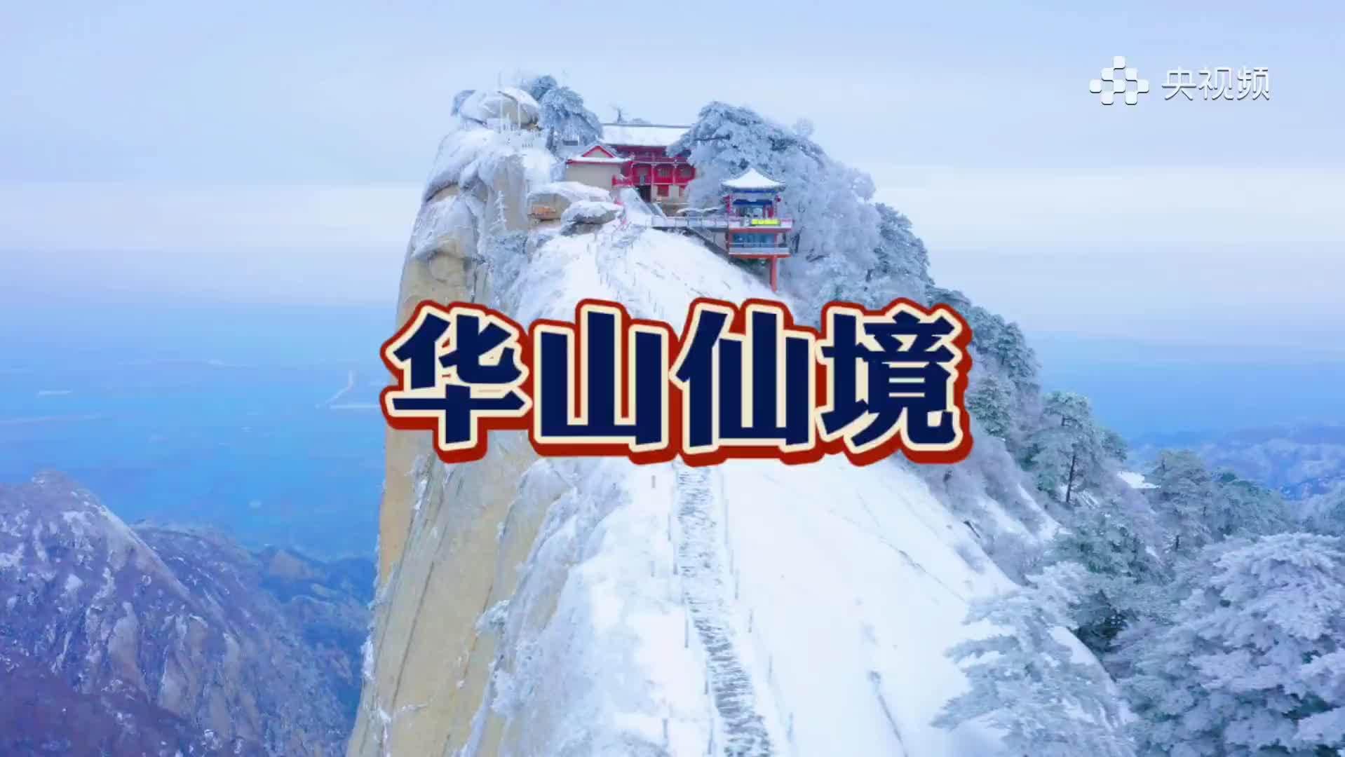 航拍丨感受华山的绝美雪景