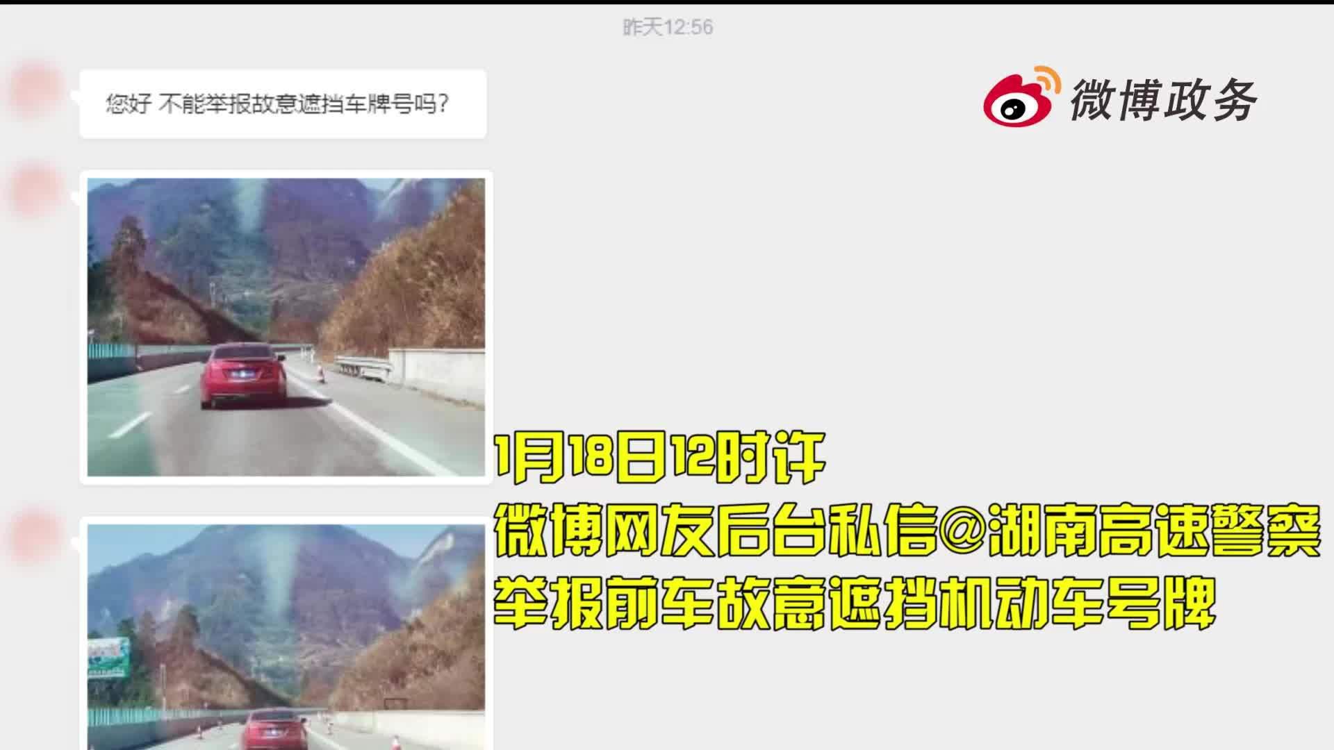 微博网友举报小车遮挡机动车号牌,@湖南高速警察 两级联动30分钟内查处