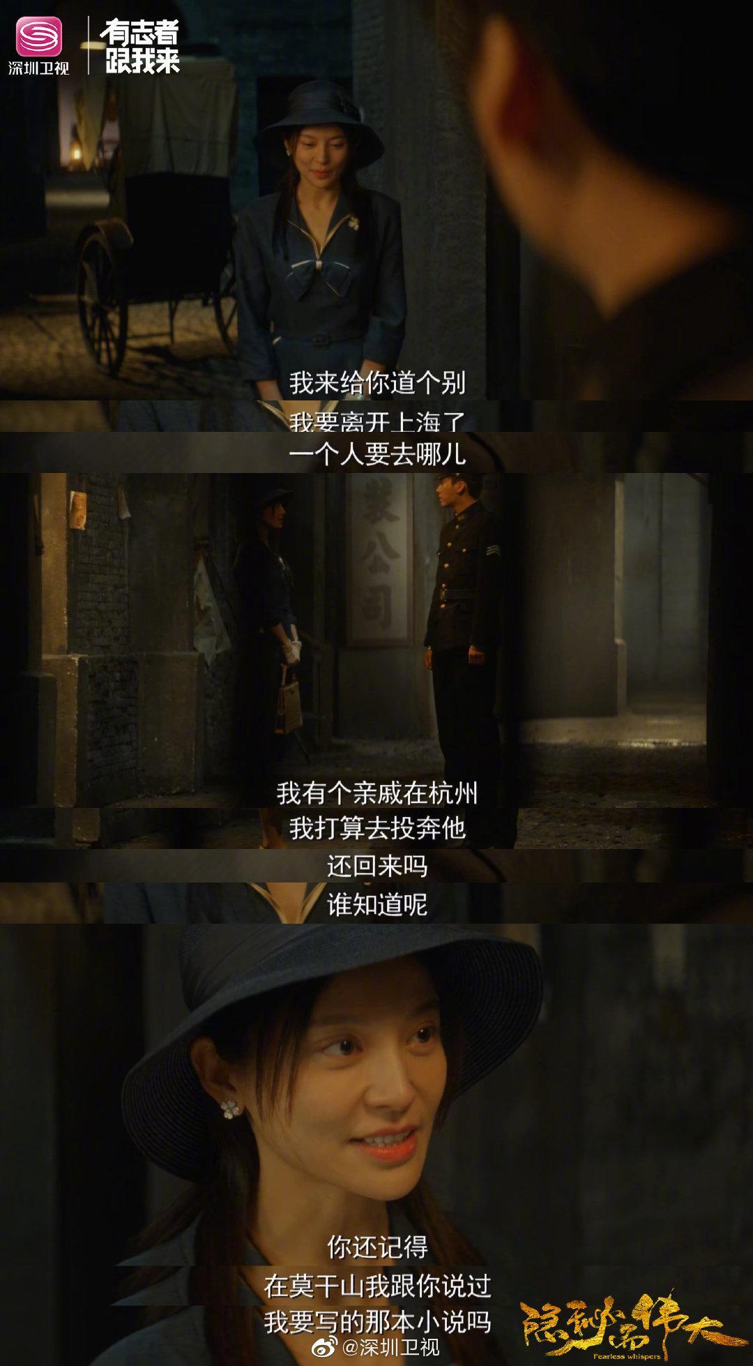 丁放@施诗Kira 向顾耀东@李易峰 道别,决定离开上海……