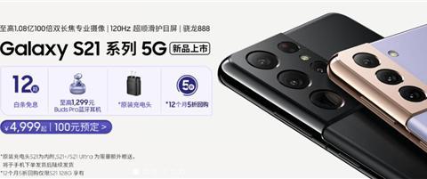 """京东4999元起 三星Galaxy S21 5G售价太""""可""""了"""