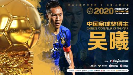 力压武磊拿下中国金球奖,2020年的吴曦有何过人之处