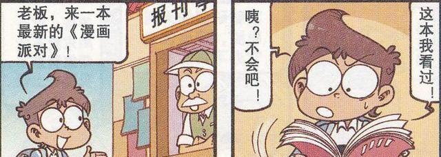 """星太奇:奋豆整成""""千里眼"""",难道要去天宫顶替千里眼工作?"""