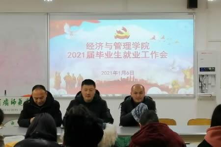 阿坝师范学院经管学院召开2021届毕业生就业工作会
