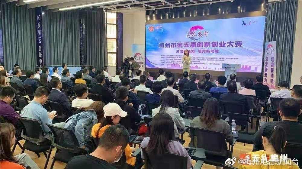 164个项目晋级梅州市第五届创新创业大赛复赛……