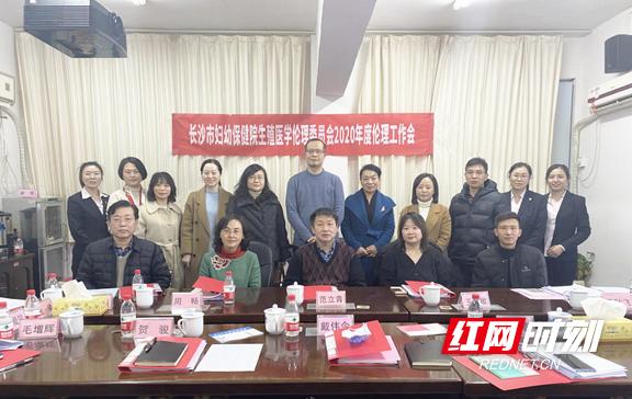 长沙市妇幼保健院召开第五届生殖医学伦理委员会选举会