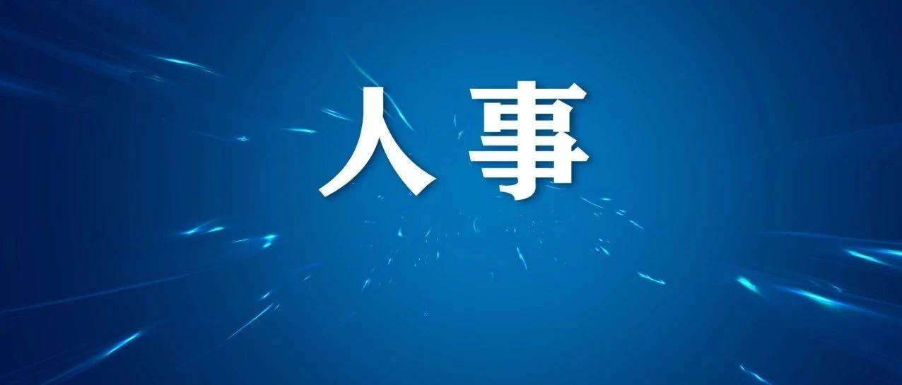 中共甘肃省委组织部关于干部任前公示的公告 (2021.1.18)