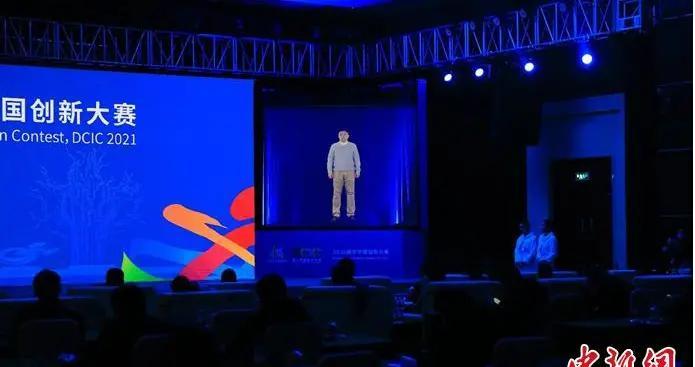 全息影像技术亮相2021数字中国创新大赛