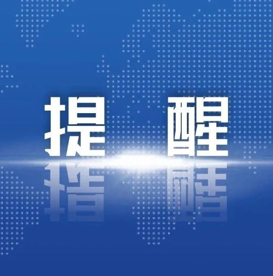 哈三供热公司收费大厅暂停办理业务,用户可通过微信缴费