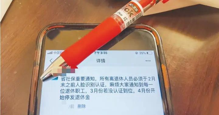 安顺市人社局:纯属谣言