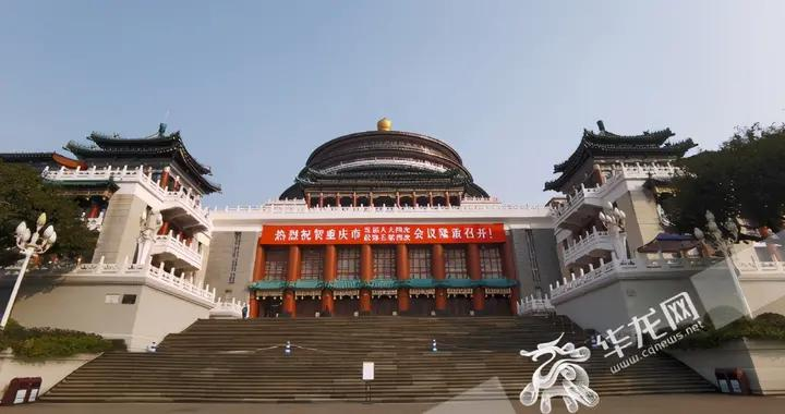 重庆市政协五届四次会议20日开幕 华龙网-新重庆客户端将现场直播