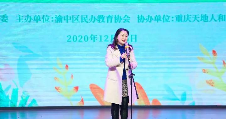 赛技能展风采 渝中区民办幼儿园教师基本功竞赛