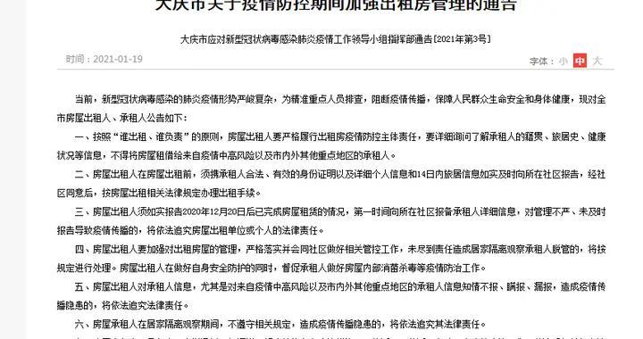 黑龙江大庆加强出租房管理:不得租借给来自中高风险及其他重点地区的承租人