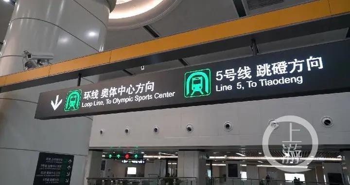 重庆市城市轨道交通环线剩余段、5号线一期南段1月20日开通