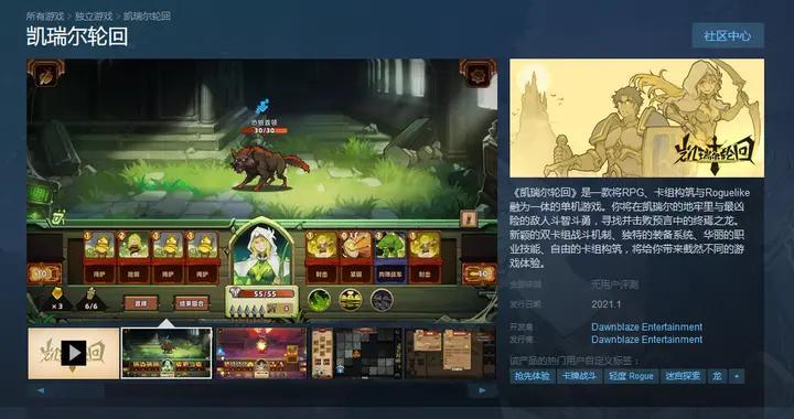 卡牌新游《凯瑞尔轮回》1月Steam推出抢先体验版