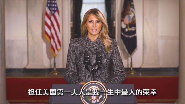 """梅拉尼娅发视频告别第一夫人,网友""""送祝福"""":终于解脱了!"""
