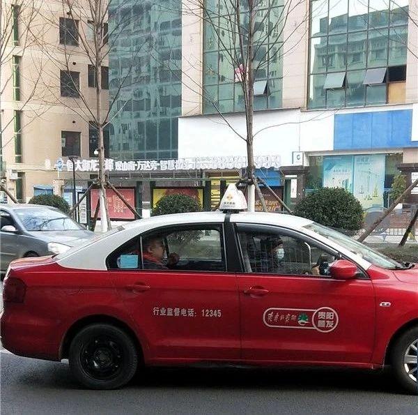 """贵阳出租车实施""""一车一码""""情况如何?记者实地乘车体验"""