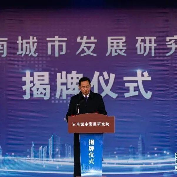 服务新型城镇化 云南城市发展研究院在保山正式成立