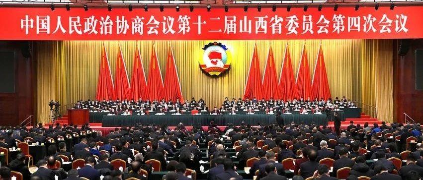 政协第十二届山西省委员会第四次会议隆重开幕