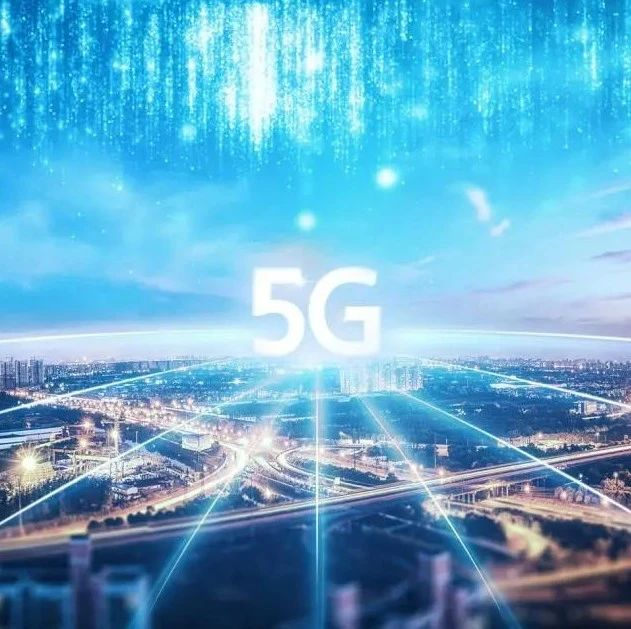 我国已建成5G基站71.8万个,5G终端连接数已超过2亿