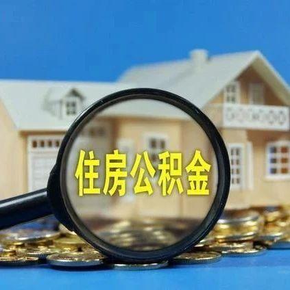 鹤壁市住房公积金贷款政策调整!