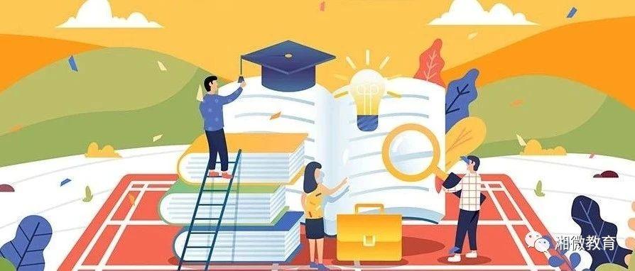 湖南省家庭教育促进条例(全文)