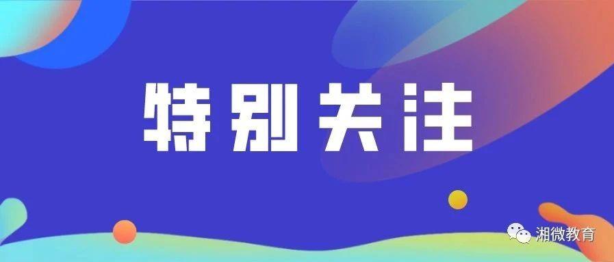 湖南41万新高考考生参加