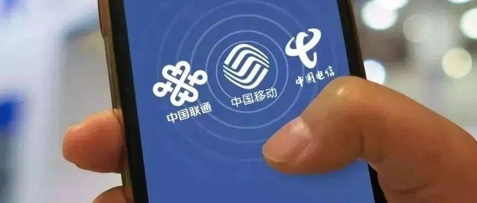 """阳江一市民""""携号转网""""遇阻!新规施行一年多,你转了吗?"""