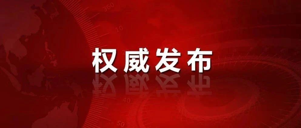 吴忠琼辞去江西省副省长职务丨多地通过一批人事变动