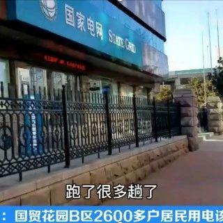 济南天桥区:2600多户回迁社区为何难通电?