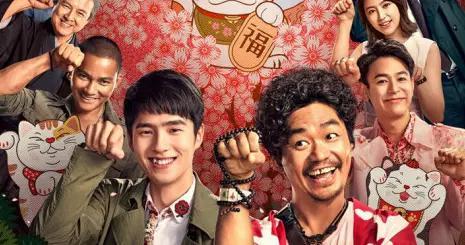 《唐人街探案3》2021大年初一上映