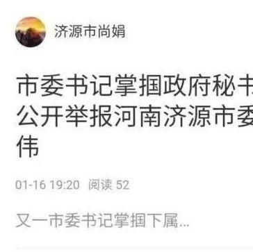 """市委书记掌掴市政府秘书长,新华社评""""一记耳光"""""""