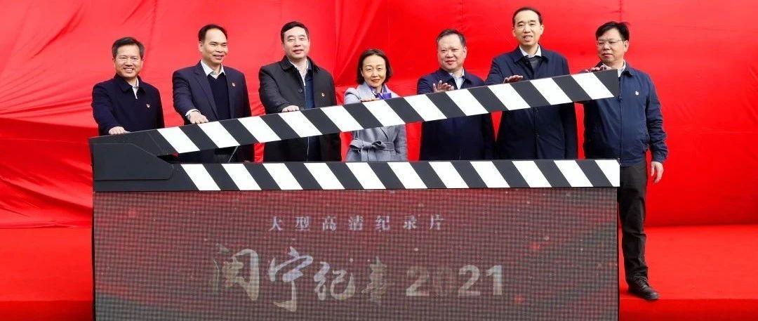 《闽宁纪事2021》启动仪式 暨4K超高清转播车启动仪式在福建省广播影视集团举行