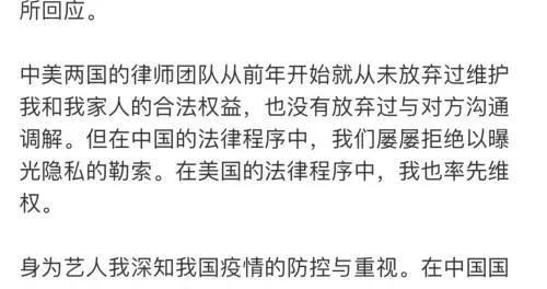 郑爽:我没有违背国家指示,在境外也尊重法律法规