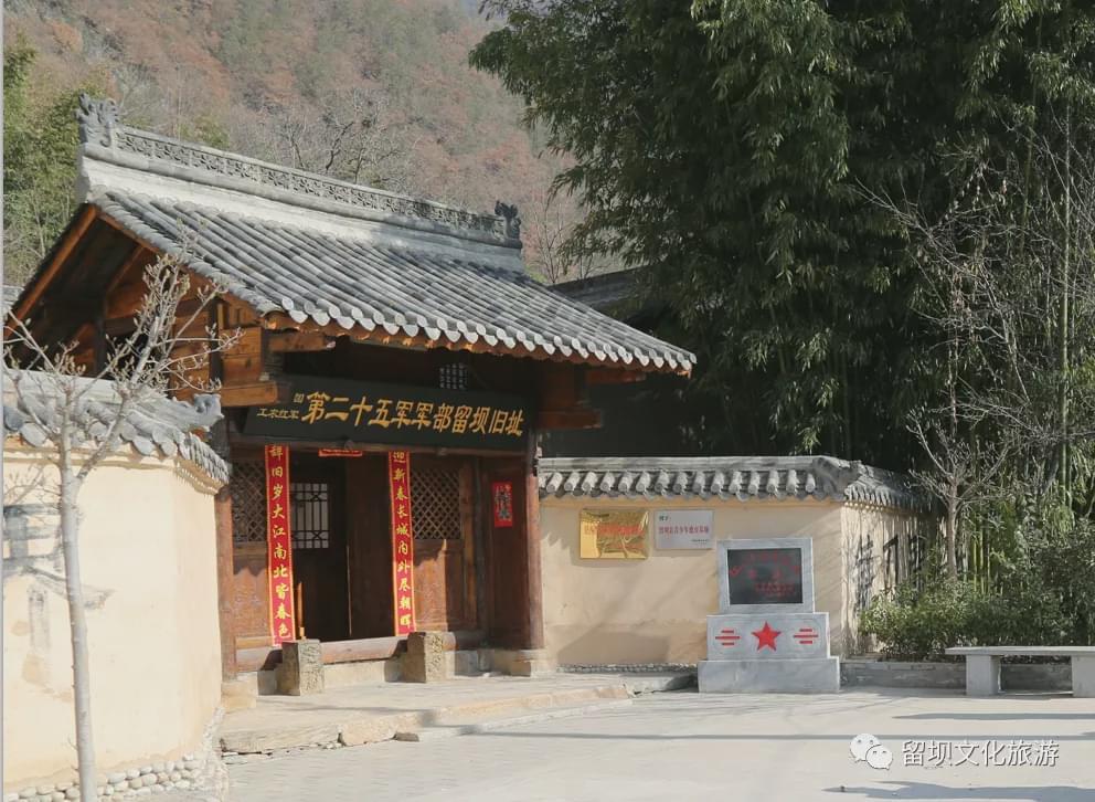 陕西第一批革命文物名录公布,留坝县有2处!