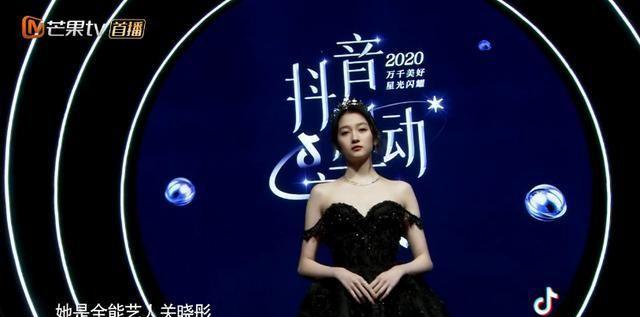 《星光之夜》颁奖晚会,关晓彤造型惊艳全场,女人味十足获赞无数