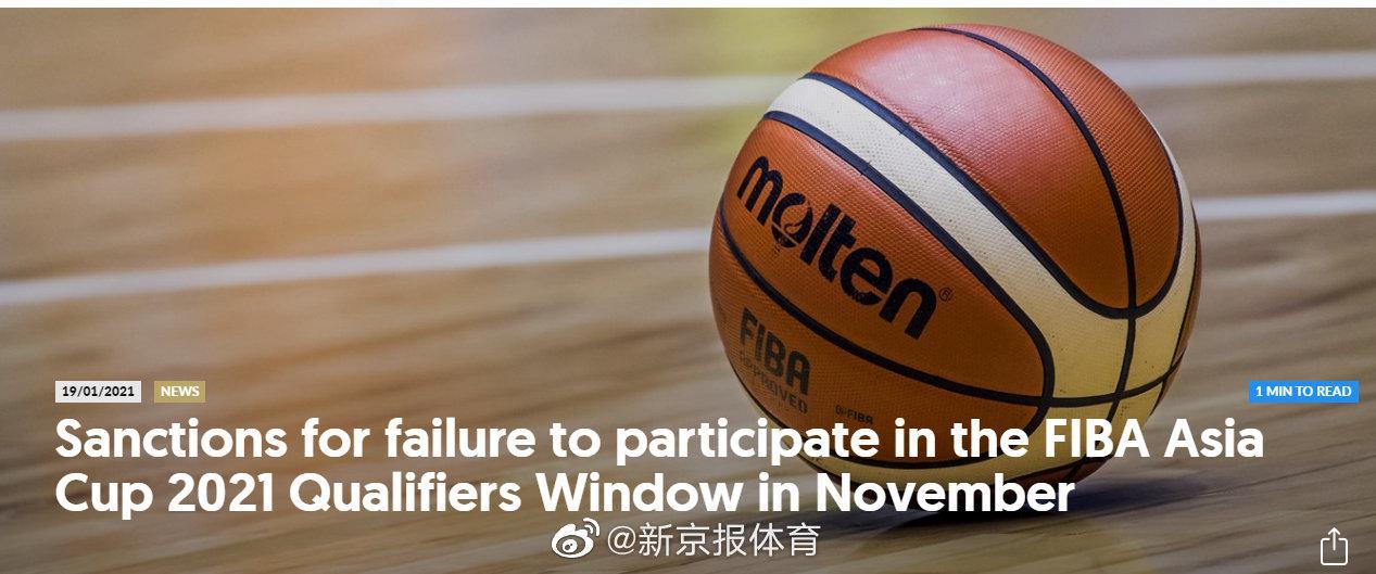 国际篮联:中国篮协未参加亚洲杯预赛被罚款+扣分