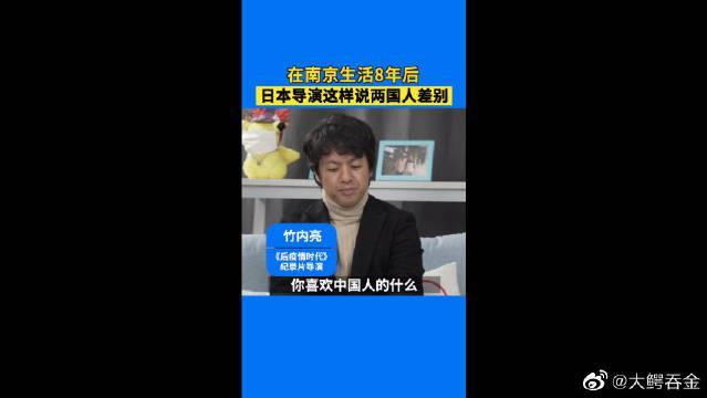 日本导演在谈及喜欢中国的地方时表示……