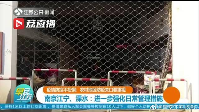 南京江宁、溧水:进一步强化日常管理措施