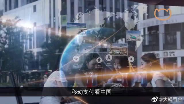为什么说中国的移动支付世界第一?