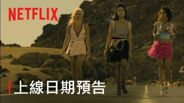 追!Netflix西语犯罪剧集《红日狂花》中字预告公开!