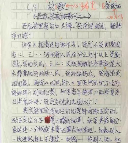 演员李保田手稿曝光,字迹稳重,功夫深厚,字字饱满,网友盛赞