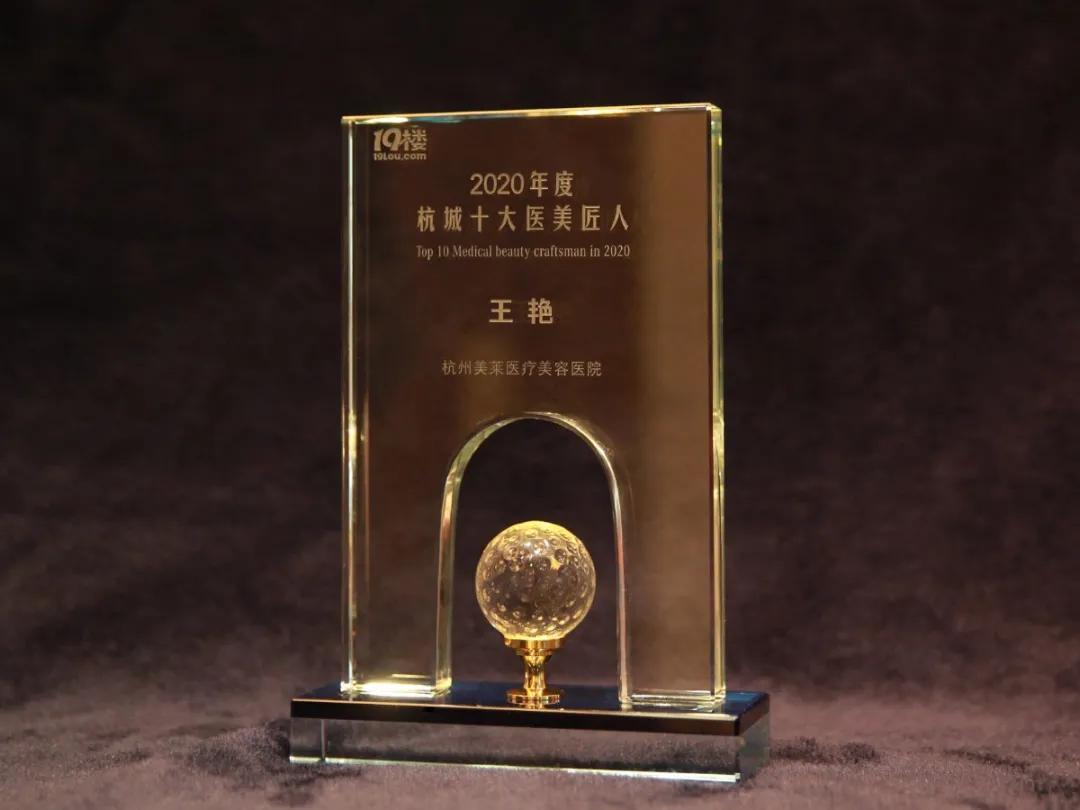 """杭州美莱美容医院王艳荣获""""2020年度杭城十大医美匠人""""称号"""